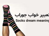 تعبیر خواب جوراب | دیدن جوراب در خواب چه تعابیری دارد؟