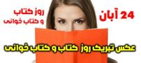 عکس و متن تبریک روز کتاب و کتابخوانی   24 آبان آغاز هفته کتاب و کتابخوانی
