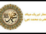 اشعار تبریک ولادت رسول اکرم (ص) و امام جعفر صادق (ع) + عکس نوشته های زیبا