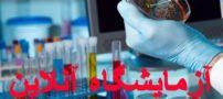 بزرگترین سایت آزمایش آنلاین آزمایشگاهی