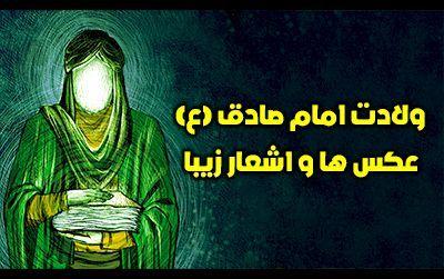 شعر مولودی ولادت امام صادق 1398 + عکس های زیبا در مورد امام جعفر صادق (ع)
