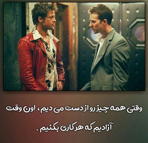گزیده بهترین دیالوگ های ماندگار سینمای ایران و جهان 2020