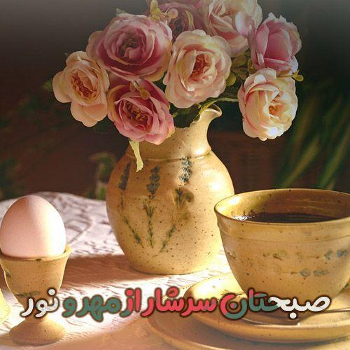 عکس صبح بخیر همراه با دعا
