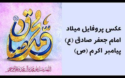 عکس پروفایل ولادت پیامبر و امام جعفر صادق (ع) + متن ها و شعرهای زیبا برای تبریک