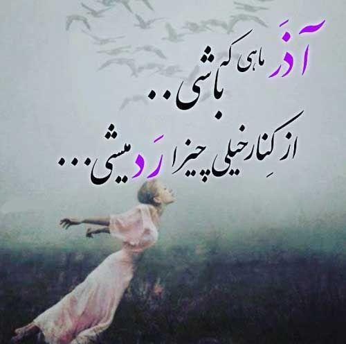 شعر آذر ماهی | زیباترین اشعار در مورد متولدین آذر ماه با عکس تولد آذر ماه