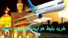 کی سفر مرجع خرید آنلاین بلیط هواپیما کیش به مشهد