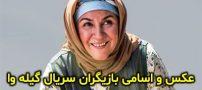 عکس و اسامی بازیگران سریال گیله وا + ساعت پخش و حواشی