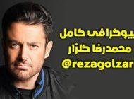 بیوگرافی کامل محمدرضا گلزار و خانمش  + حواشی و حرف های ناگفته