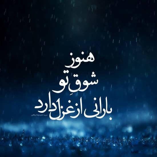 25 عکس پروفایل بارون پاییزی عاشقانه | متن دار فارسی و انگلیسی