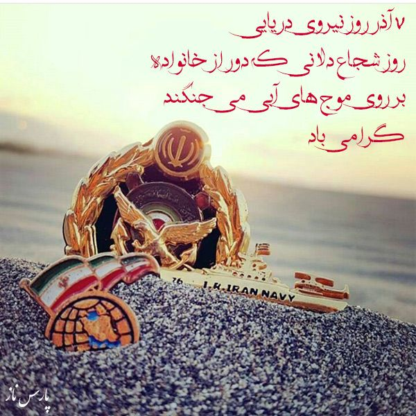 عکس پروفایل تبریک روز نیروی دریایی | 7 آذر روز دریا دلان ایرانی