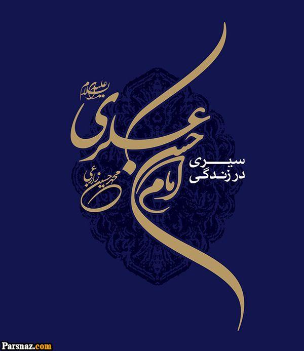 بهترین اشعار ولادت امام حسن عسکری 1398 + عکس نوشته های تبریک 98