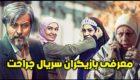 عکس و اسامی بازیگران سریال جراحت + داستان و ساعت پخش