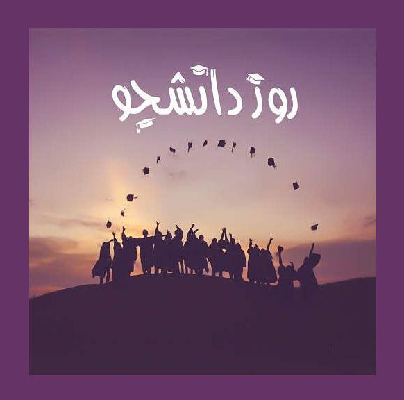 30 عکس پروفایل روز دانشجو + متن تبریک روز دانشجو (16 آذر)