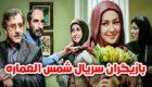 عکس و اسامی بازیگران سریال شمس العماره + داستان و حواشی