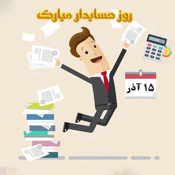 عکس و متن تبریک روز حسابدار (۱۵ آذر | ۶ دسامبر)