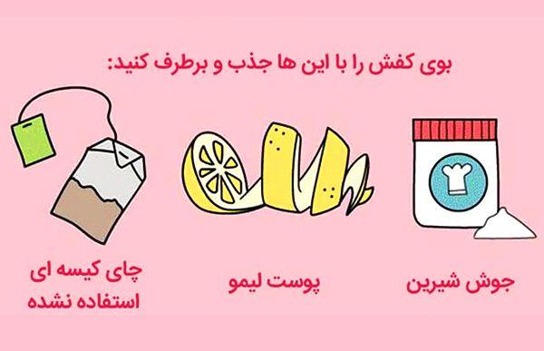 6 راه خانگی برای از بین بردن بوی بد پا