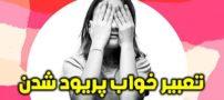 تعبیر خواب پریود شدن | قاعدگی زنان در خواب چه تعابیری دارد؟