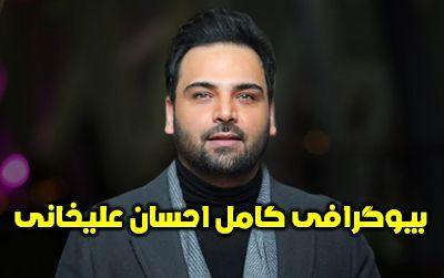 بیوگرافی احسان علیخانی مجری محبوب + نکات خواندنی و اینستاگرام
