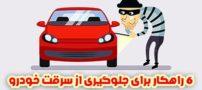راهکارهایی برای جلوگیری از سرقت خودرو (6 توصیه های طلایی)