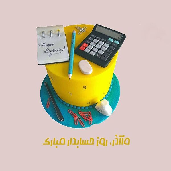 عکس و متن تبریک روز حسابدار (15 آذر | 6 دسامبر)