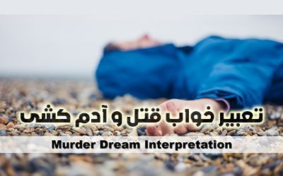 تعبیر خواب کشتن | قتل و آدمکشی در خواب چه تعابیری دارد؟