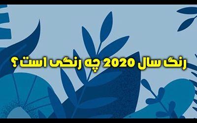 رنگ سال 2020 چه رنگی است؟ (ویژگی های رنگ آبی کلاسیک)