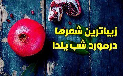 شعر عاشقانه شب یلدا | 10 شعر زیبا + عکس نوشته های زیبای شب یلدا