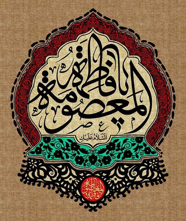 عکس و متن تسلیت وفات حضرت معصومه (س) | 10 ربیع الثانی