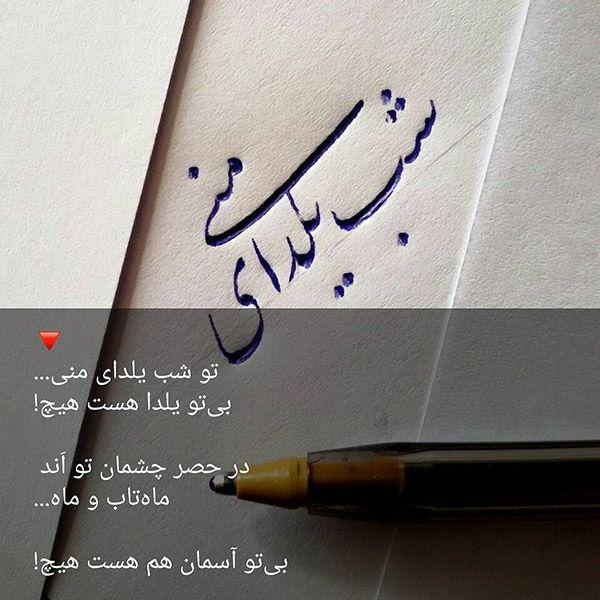 عکس و متن تبریک شب یلدا 99 | پروفایل و جملات جدید و زیبا 1399
