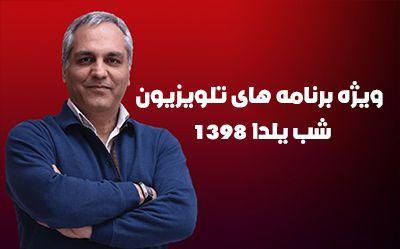ویژه برنامه های شب یلدا 98 + ساعت پخش برنامه های شب یلدا 1398
