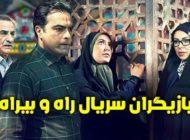 عکس و اسامی بازیگران سریال راه و بیراه + داستان و ساعت پخش