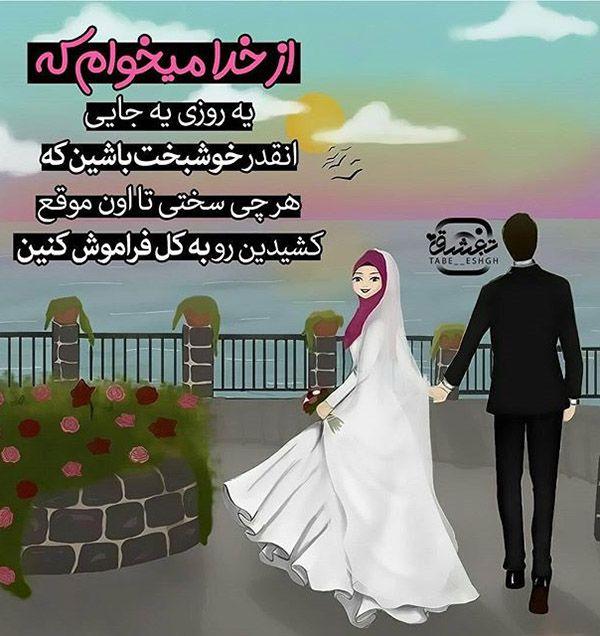 عکس پروفایل و متن تبریک عروسی خواهر + اس ام اس عاشقانه برای خواهر