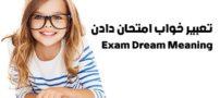 تعبیر خواب امتحان دادن | دیدن خواب امتحانات چه تعابیری دارد؟