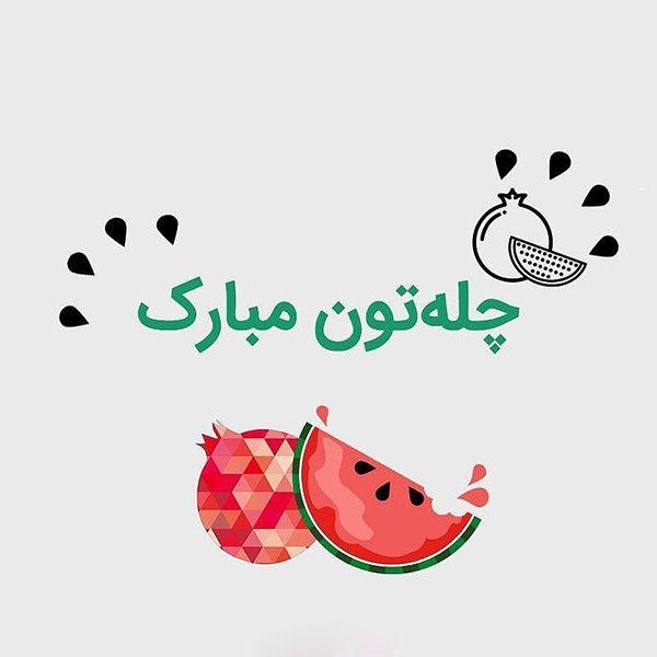 عکس و متن تبریک شب یلدا 99   پروفایل و جملات جدید و زیبا 1399