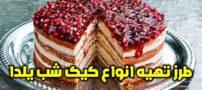 طرز تهیه انواع کیک و شیرینی و تنقلات شب یلدا
