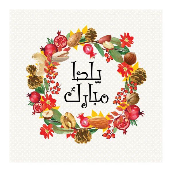 25 عکس پروفایل و استوری تبریک شب یلدا | عکس تبریک شب چله