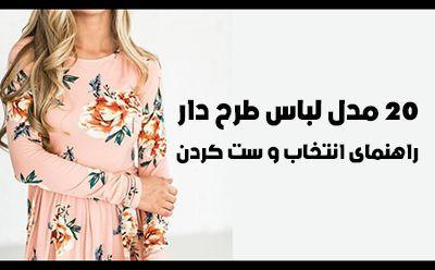 مدل لباس طرح دار زنانه و دخترانه 2020 + راهنمای انتخاب و ست کردن