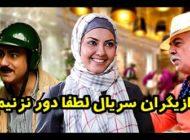 عکس و اسامی بازیگران سریال لطفا دور نزنیم + داستان و زمان پخش