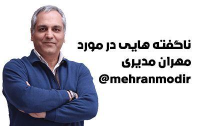 927774390 بیوگرافی مهران مدیری ناگفته هایی در مورد او