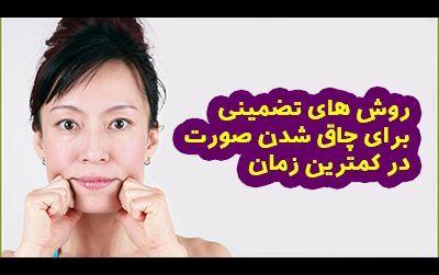 چند روش تضمینی برای چاق شدن صورت در کمترین زمان