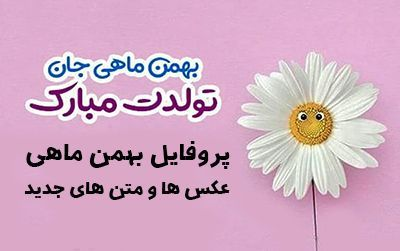 پروفایل بهمن ماهی ها (عکس ها و متن های جدید برای تولد بهمن ماه)