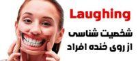 شخصیت شناسی از روی خنده | شما چه مدلی می خندید؟