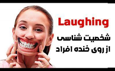 شخصیت شناسی از روی خنده   شما چه مدلی می خندید؟