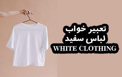 انواع تعبیر خواب لباس سفید | دیدن لباس سفید در خواب چه تعابیری دارد؟
