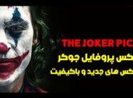 25 عکس پروفایل جوکر جدید و با کیفیت + بهترین دیالوگ های جوکر joker