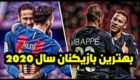 10 بهترین بازیکنان فوتبال در سال 2020