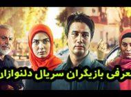 عکس و اسامی بازیگران سریال دلنوازان + داستان و زمان پخش
