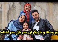 معرفی بازیگران سریال سرگذشت + داستان و ساعت پخش و عکس بازیگران