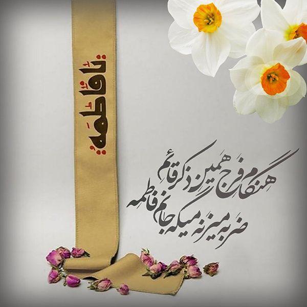 عکس نوشته شهادت حضرت فاطمه زهرا (س) + اس ام اس و متن های تسلیت