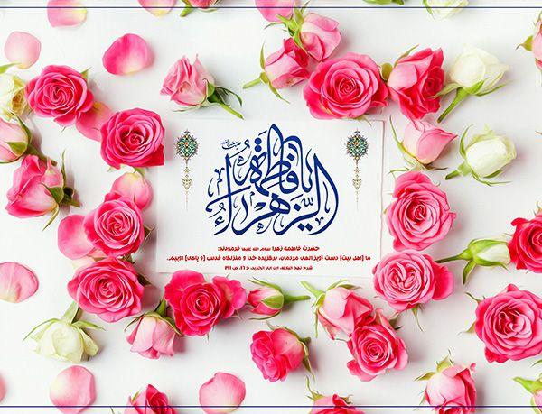 زندگی نامه حضرت فاطمه زهرا (س) | از تولد تا ازدواج و شهادت مظلومانه